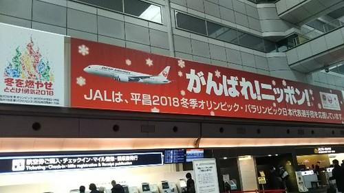 20180203 1羽田空港出発1.jpg