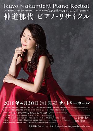 20180430 仲道郁代ピアノ・リサイタル.jpg
