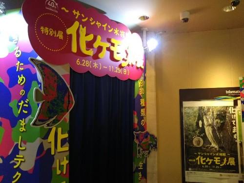 20180927 化ケモノ展.jpg