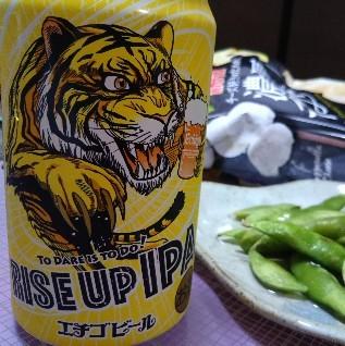 20181027 エチゴビール.jpg