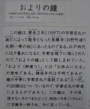 20181127 宇都宮 およりの鐘1.jpg