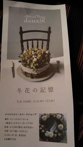 20181206 deuxR冬花の記憶.jpg