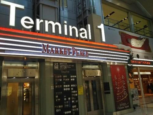 20181220 Xmas@羽田空港第1ターミナル.jpg