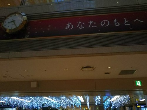 20181220 Xmas@羽田空港第1ターミナル2.jpg