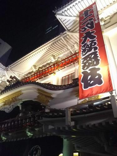 20181225 歌舞伎座.jpg
