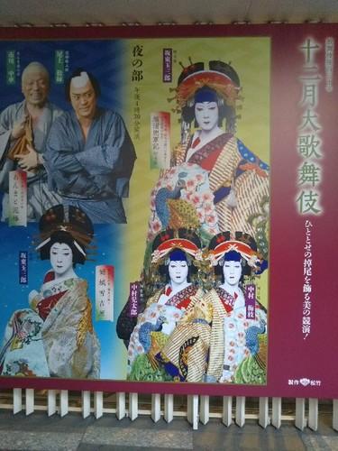 20181225 歌舞伎座1.jpg