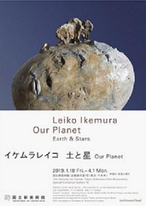 20190224 イケムラレイコ 土と星.jpg