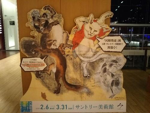 20190329 河鍋暁斎展1.jpg