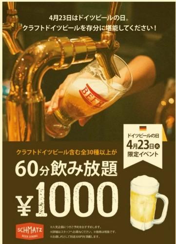 20190423 ドイツビールの日.jpg