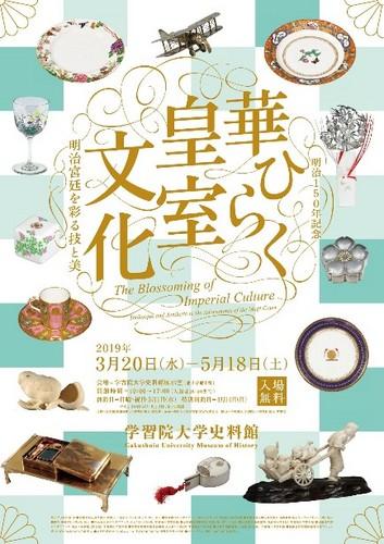 20190510 華ひらく皇室文化.jpg