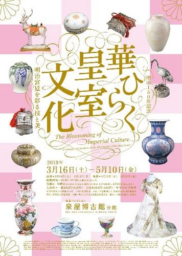 20190510 華ひらく皇室文化1.jpg