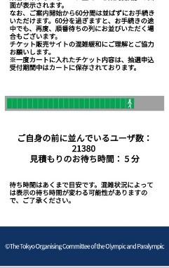 20190528 東京オリンピックチケット申込1.jpg