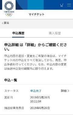 20190528 東京オリンピックチケット申込2.jpg