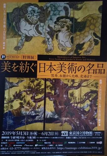 20190531 美を紡ぐ日本美術の名品1.jpg