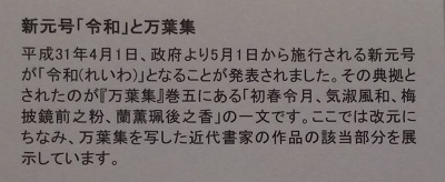 20190531 美を紡ぐ日本美術の名品2-2.JPG