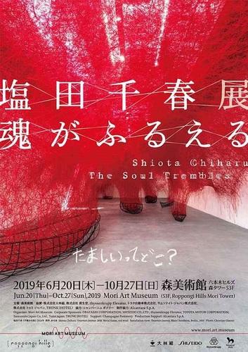 20190620 塩田千春展1.jpg