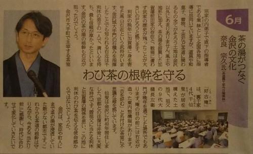 金沢学6月.jpg
